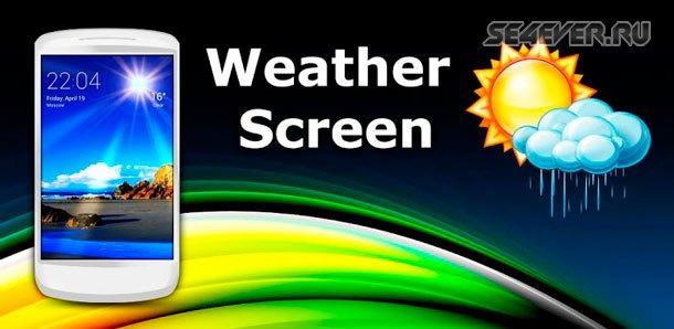 Weather Screen - Живые обои с погодой