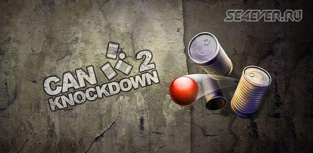 Can Knockdown 2 – Сбиваем банки