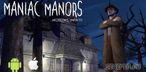 Maniac Manors - Отличный хоррор квест