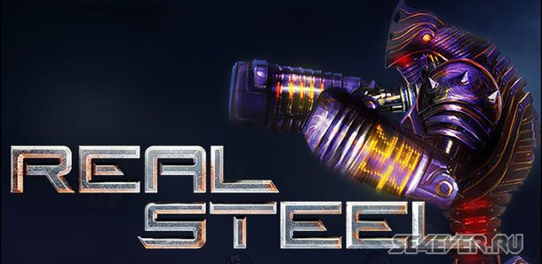 Real Steel HD / ����� ����� HD - ������� ���� ��� Android