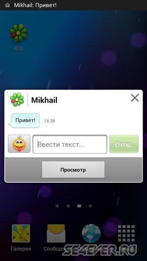 ICQ на Android