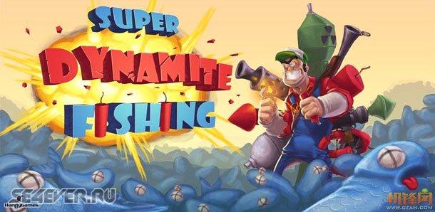 Super Dynamite Fishing Premium - Крутая рыбалка для Андроид