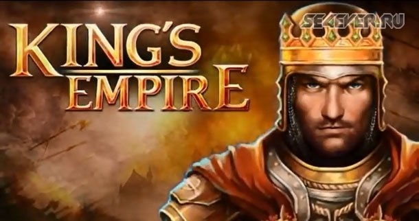 King's Empire - ������� ����������� �������!