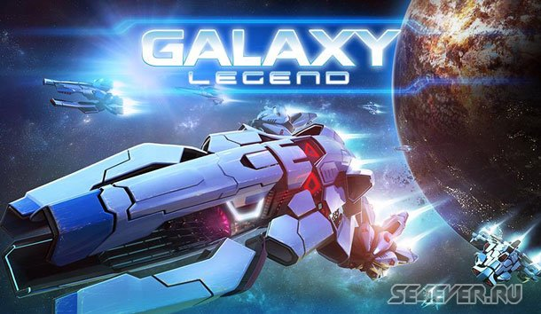 Galaxy Legend - ������� ���������