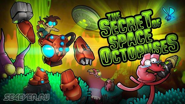 The Secret Of Space Octopuses - Секрет Космических Осьминогов