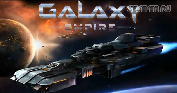Galaxy Empire - ������������� ������� - ����������� ���������