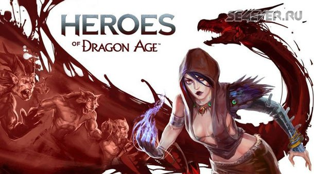 Heroes of Dragon Age - ��������� ������� ���������