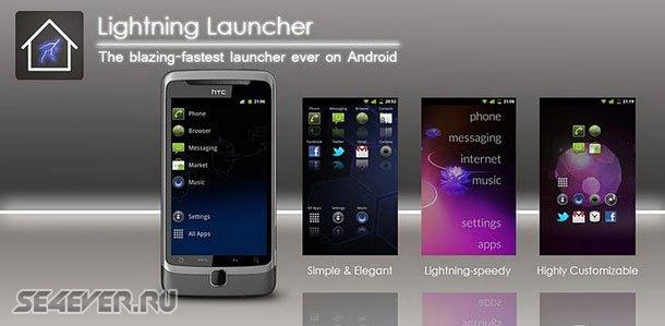 Lightning Launcher eXtreme - Хороший лаунчер на Android