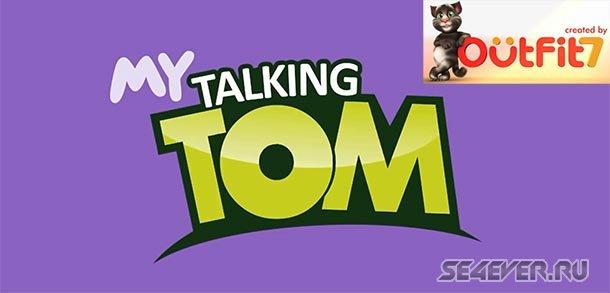 My Talking Tom - ��� ��������� ���
