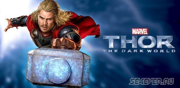 Thor: The Dark World LWP / ��� 2: ������� ���� - ����� ����