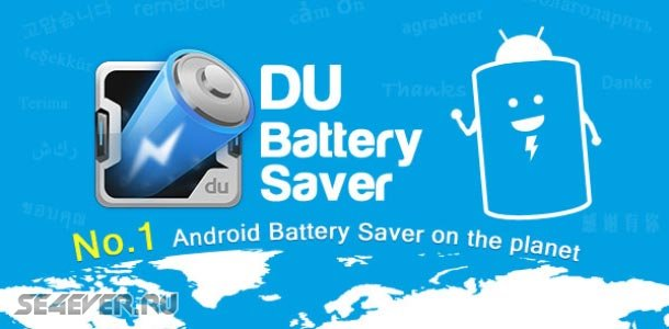 DU Battery Saver & Widgets - ���������� ��� ����������������