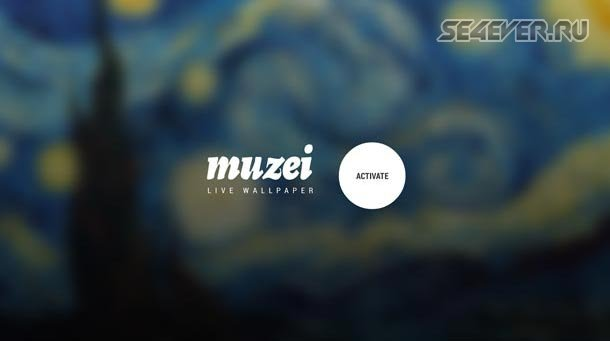 Muzei Live Wallpaper - ����� ����