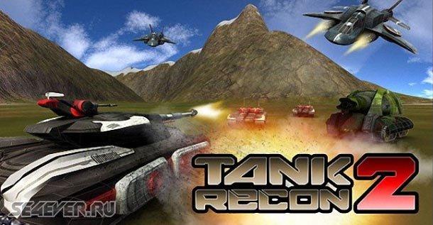 Tank Recon 2 - Продолжение танчиков