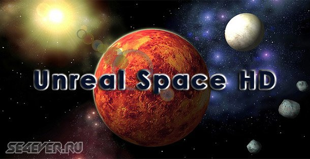 Unreal Space HD - ����������� ����� ����
