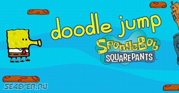 Doodle Jump SpongeBob - Новая серия платформера