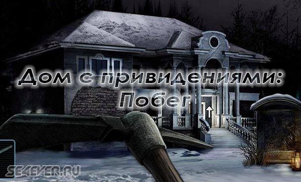 Дом с привидениями: Побег / Haunted House: Escape