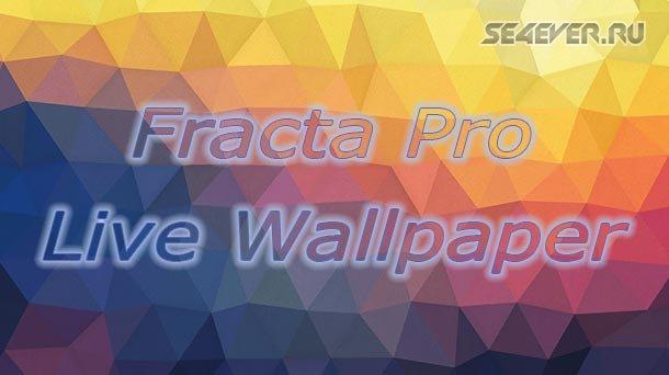 Fracta Pro Live Wallpaper - ����� ����