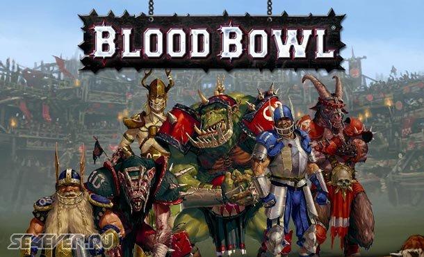 Blood Bowl - Отличная спортивная стратегия