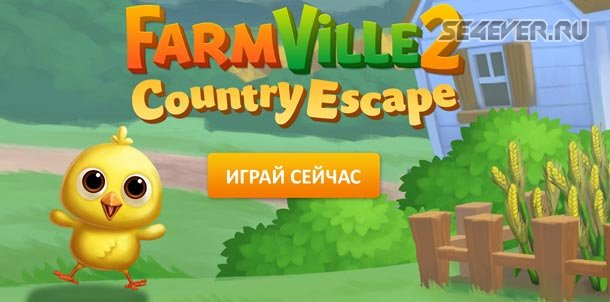 FarmVille 2: Country Escape - ������ �����