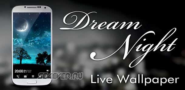 Dream Night Pro Live Wallpaper - �������� ����� ����