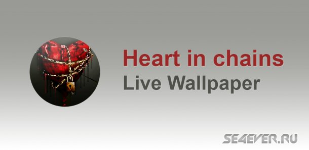 Heart in chains Live Wallpaper - ������ � ����� ����� ����