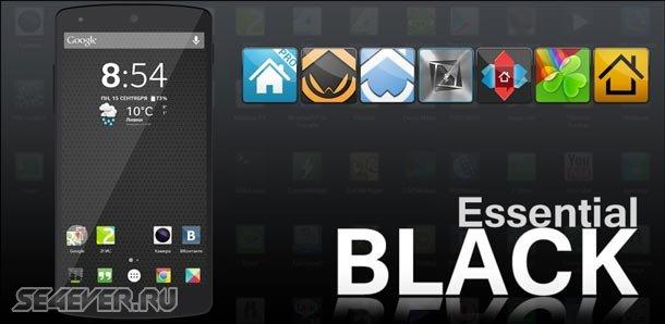 Essential BLACK Theme - ���� ��� �������