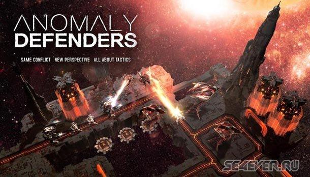 Anomaly Defenders - ����� ���������