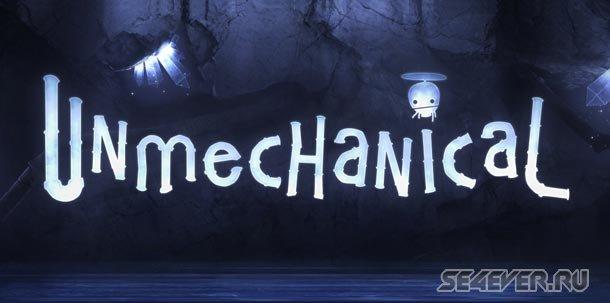 Unmechanical - ����������� �����������