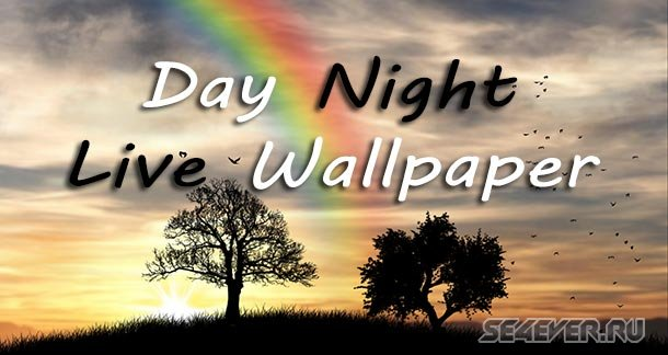 Day Night Live Wallpaper - �������� ����� ����