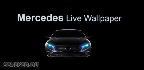 Mercedes Live Wallpaper - ����� ����