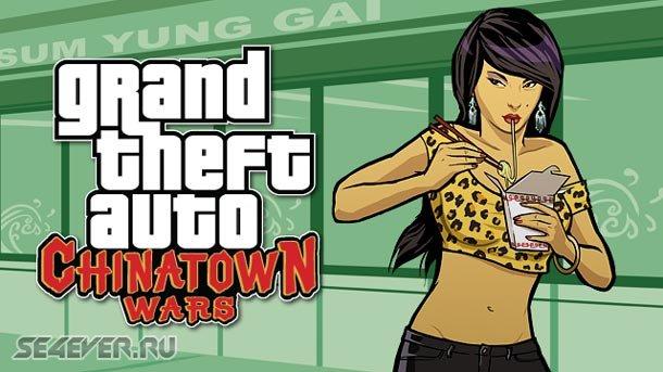 GTA: Chinatown Wars - ������������ ��� �� �������