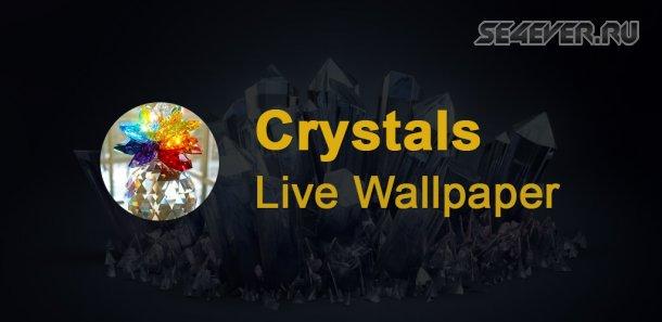 Crystals - ����� ����