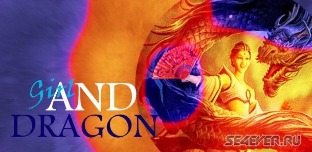 Girl and Dragon Live Wallpaper