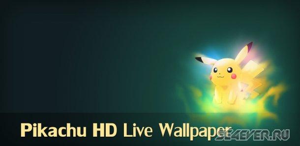 Pikachu HD - ����� ����