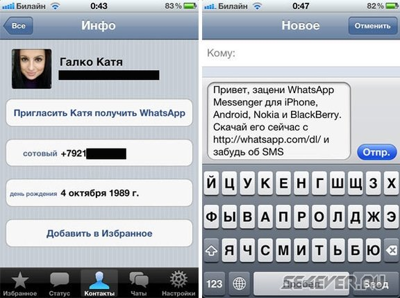 WhatsApp Messenger версия 2.12.5 для Андроид (На русском)
