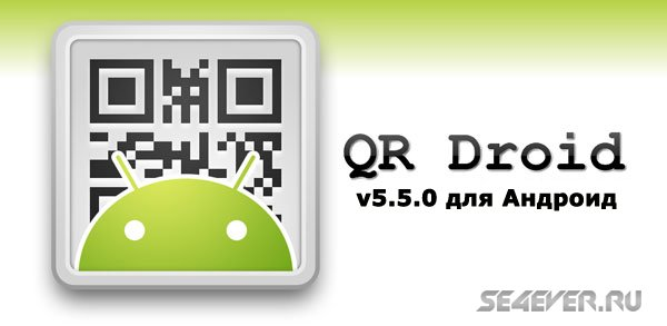 QR Droid v5.5.0 для Андроид