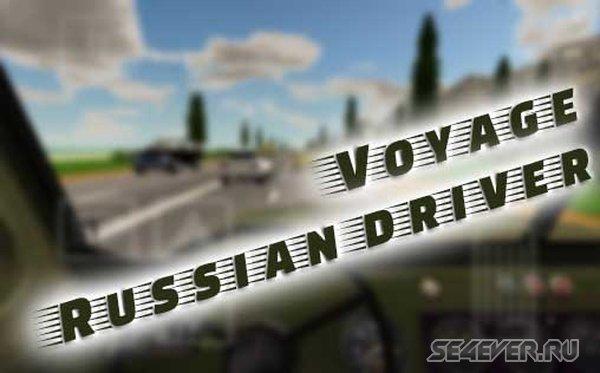 Русский водила 2: На Байкал для Андройд v1.11