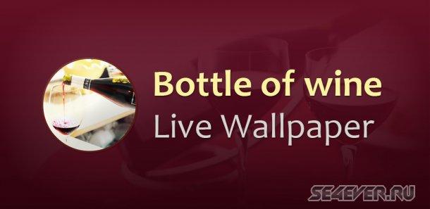Bottle of Wine - ����� ����