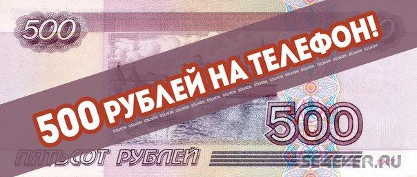 Розыгрыш 500 рублей на счет мобильного