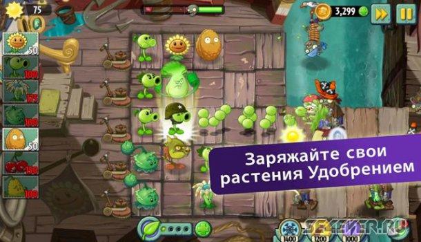 Растения против зомби. v1.2