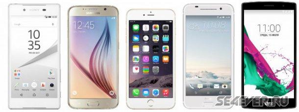 Самые лучшие в мире смартфоны