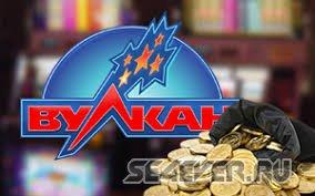 Казино Вулкан или Как правильно играть на деньги