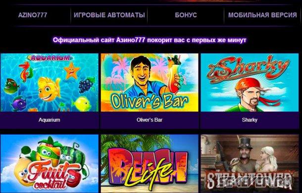официальный сайт казино азино777 официальный сайт мобильная версия