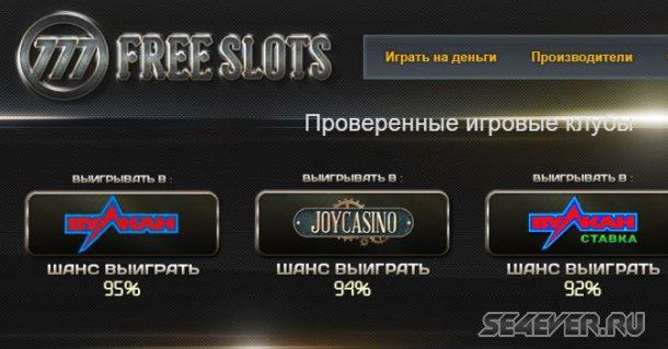 Клуб с игровыми автоматами онлайн – надежный партнер для азартного человека
