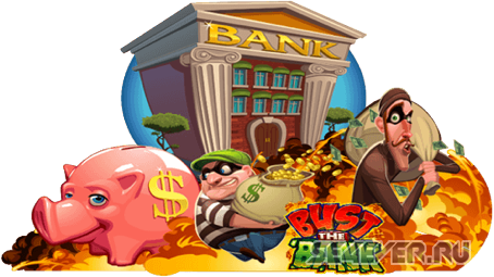 Казино Вулкан или Секрет игры Bust The Bank