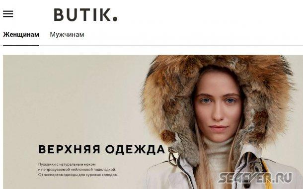 Онлайн-магазин BUTIK на Android: будьте в курсе модных новинок одежды, обуви или аксессуаров