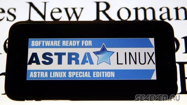 Astra Linux «пропишется» в смартфонах и планшетах