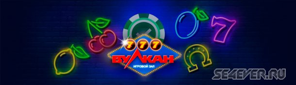 Онлайн казино Vulkan или Как правильно играть в интернете