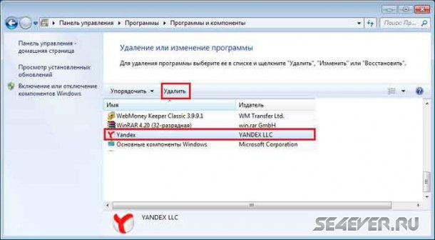 Как удалить Яндекс.Бар