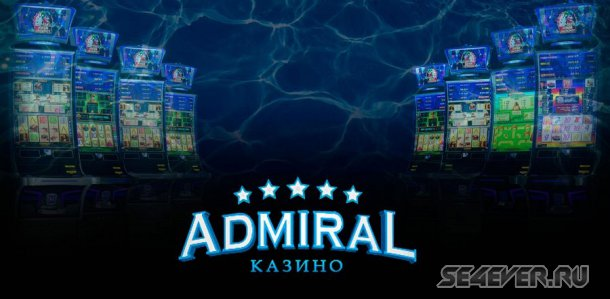Казино Адмирал: тайна прибыльного гэмблинга